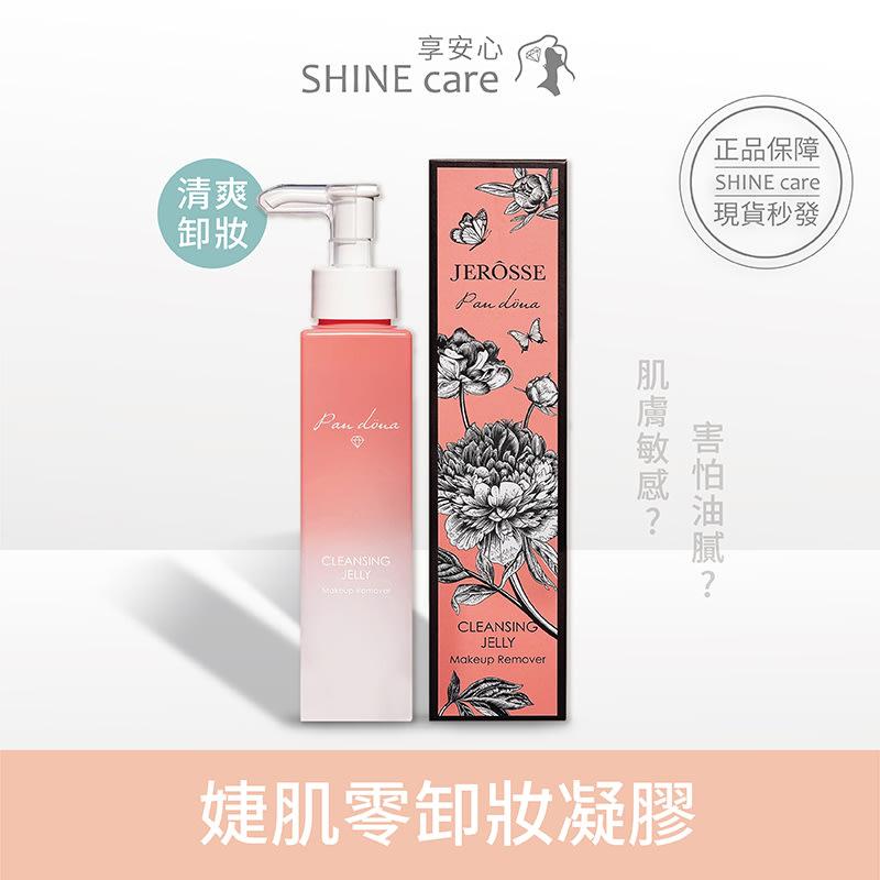 婕樂纖JEROSSE 婕肌零洗卸凝膠J70 (200ml/瓶)【享安心】洗臉卸妝 保濕緊緻