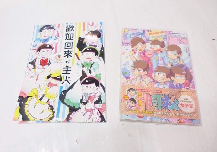 近全新,漫畫書 - 阿松女子松-短篇漫畫 +歡迎回來主人/ 2本一起賣