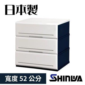 【TRENY直營】(52公分3層 白) 日本製造 伸和五層抽屜收納櫃 衣櫃 衣櫥 櫥櫃 抽屜櫃 五斗櫃 4377