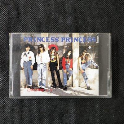 錄音帶/卡帶/12F/日文/PRINCESS PRINCESS/日本最佳女子搖滾樂團 精華集 23/Go away boy/非CD非黑膠