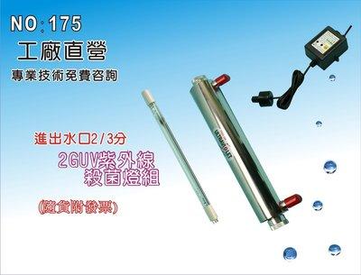 【龍門淨水】2G UV紫外線殺菌燈組 生飲水 淨水器 製冰機 飲水機 RO純水機(貨號175)
