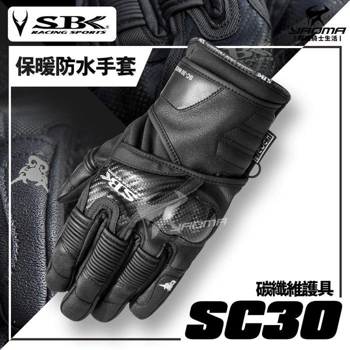 SBK防摔手套 SC-30 黑色 碳纖維護塊 防水手套 保暖 防寒 可觸控 防風 抗寒 SC30 耀瑪騎士安全帽部品