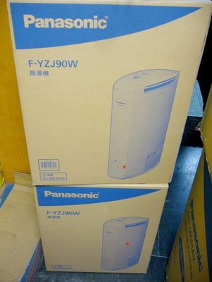 現貨~價內詳*Panasonic國際*抑菌除濕機【F-YZJ90W】隨機附發票、保證書、可自取..!