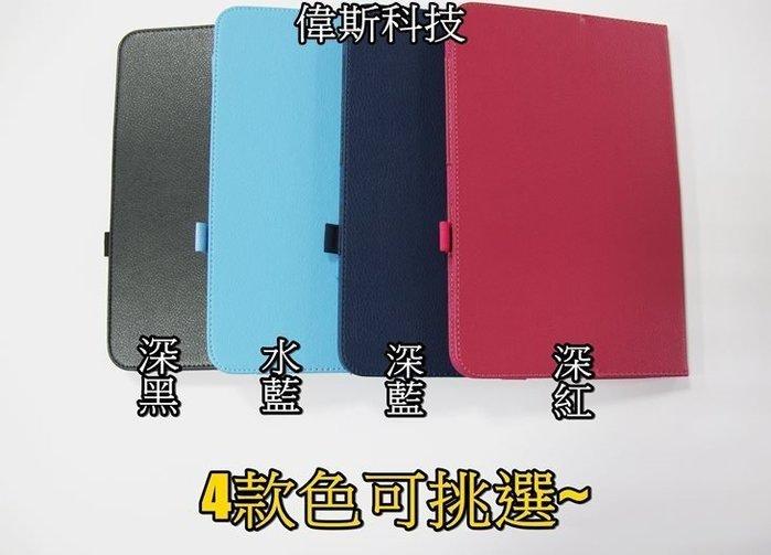 ☆偉斯科技☆限時下殺LG V700.10吋平板皮套.(可自取)支架外殼皮套.