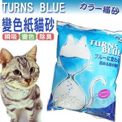 【🐱🐶培菓寵物48H出貨🐰🐹】Kit》TURNS BLUE會變色紙貓砂7L (使用後會呈現藍色) 特價270元 桃園市