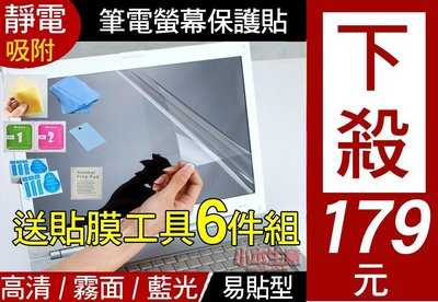 送貼膜工具6件組 HP 14s-cf1006TX 14s-cf1007TX 14.1吋 螢幕貼 螢幕保護貼 新北市