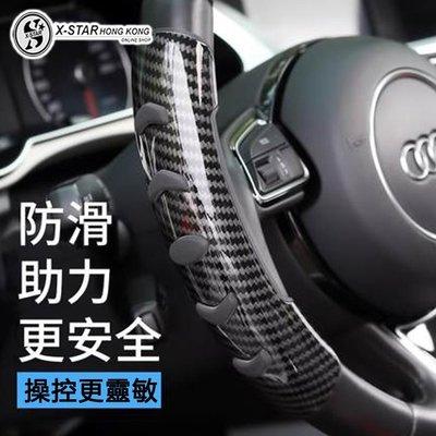 1635184 汽車防滑防刮碳纖紋方向盤套裝飾半套 steering wheel cover