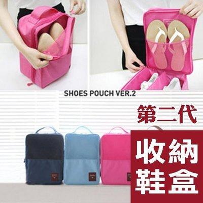 【第二代鞋盒】法蒂希旅行用品防水鞋袋/鞋盒/鞋包/鞋子收納袋