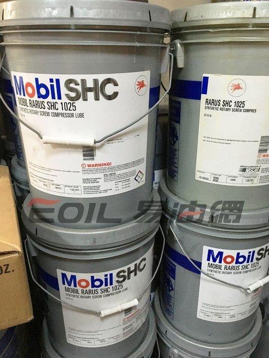 【易油網】MOBIL RARUS SHC 1025 1026系列 合成碳氫空氣壓縮機油