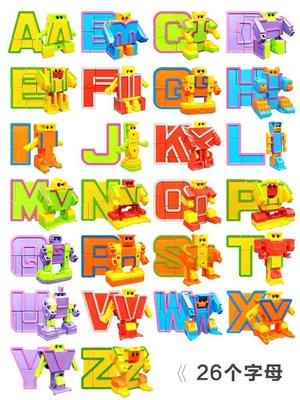 字母變形機器人金鋼數字兒童26個英文益智組裝abc早教男孩玩具