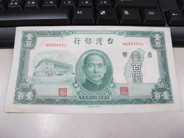二手舖 NO.394 台灣銀行 民國三十五年 壹百圓