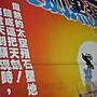 視聽教室【天劍黑龍幫】演員:山下正、美爾諾瓦克、傑瑞吉布遜  臺灣早期電影院原版海報〈31〉