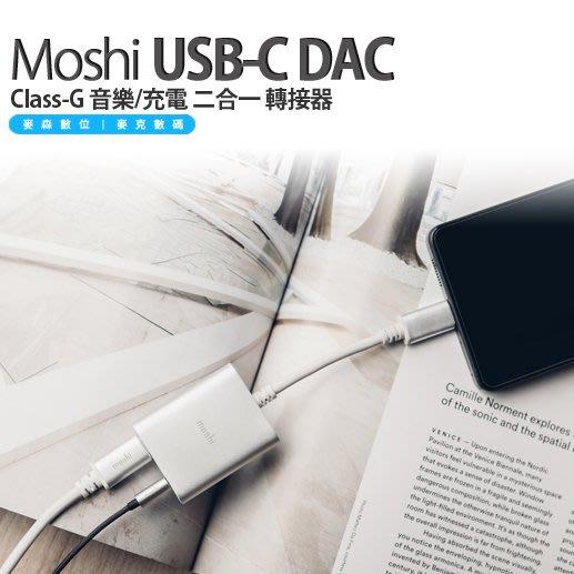 Moshi USB-C DAC Class-G 音樂/充電 二合一 轉接器 現貨 含稅