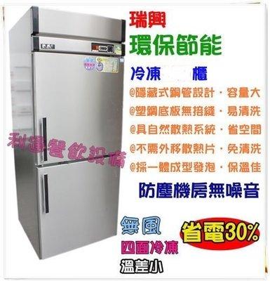 《利通餐飲設備》RS-R076 2門-節能冰箱 瑞興 (全冷凍)節能省電/四門冰箱 冷藏冰箱  2門冰箱 冷凍櫃 冰箱
