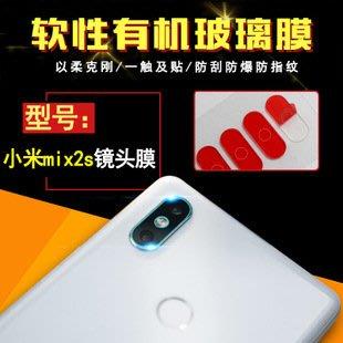 小米max3/ mix3/ mix2s/ 9T/ 9Tpro/ 8/ A3~A1紅米note7/ 6/ 5/ 4x紅米7/ 6軟性纖維鏡頭膜 桃園市