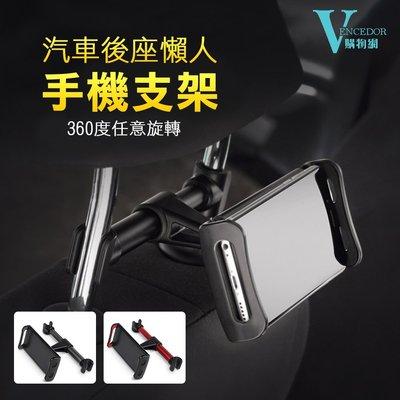 汽車用椅背 平板支架 手機架 後座 平板電腦 360度旋轉支架 固定架 懶人架【VENCEDOR】