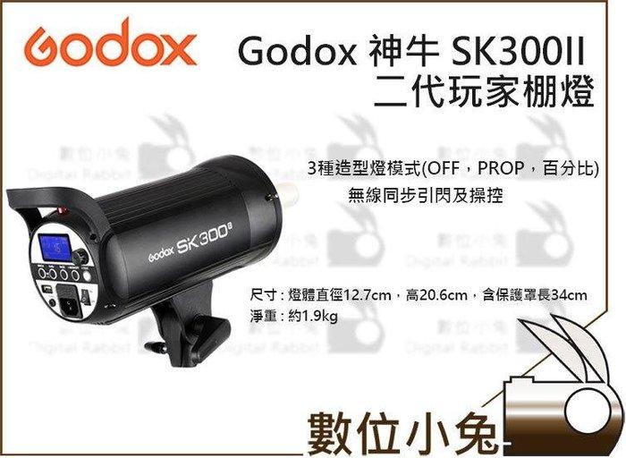 數位小兔【Godox 神牛 SK300II 二代玩家 棚燈】外拍燈 公司貨 SK300 II 攝影燈 造型燈 閃光燈