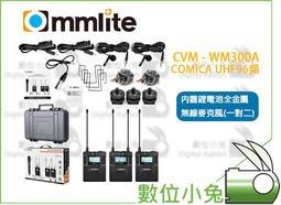 數位小兔【CVM-WM300A COMICA UHF96頻 內置鋰電池 全金屬無線麥克風 一對二】 對講機 無線