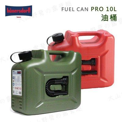【大山野營】德國製 Hünersdorff Fuel Can PRO-10L 油桶 儲油桶 油箱 煤油 柴油 加油桶