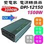 [電池便利店]變電家 1500W  DPI- 12150 電源...