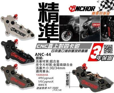 【龍昌機車材料精品】Anchor 銨科 ANC-44 CNC 直上 對四卡鉗 對四卡鉗 BWSR 勁戰四代 五代戰 勁戰