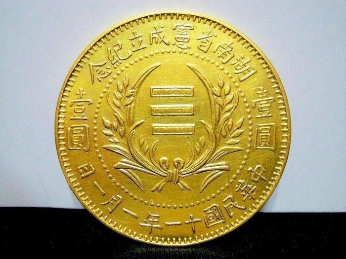 湖南省憲成立紀念壹圓金幣 -法利堂-直購價3000000元.保證真品