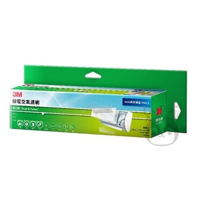 3M 靜電空氣濾網 捲筒式 淨化級-綠 單入【奇寶貝】自取 面交 超取
