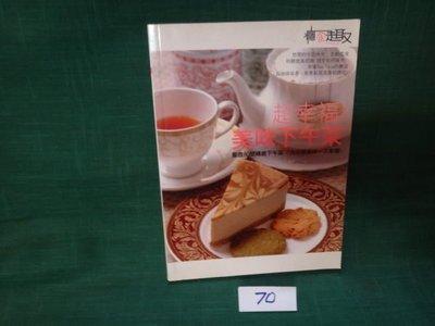 【愛悅二手書坊 06-58】超幸福!美味下午茶 臺灣國際角川