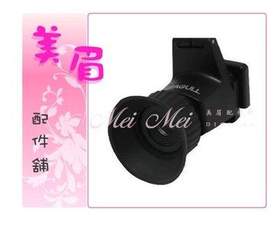 美眉配件舖 台中 Canon Nikon Pentax Olympus SEAGULL 2.3X 平視觀景器 平視放大觀景器 海鷗