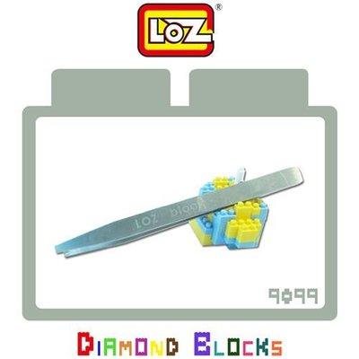 LOZ 迷你鑽石小積木 樂高式 專用夾子 不鏽鋼材質 積木夾子 原廠正版 工具款