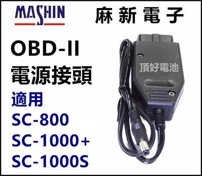 頂好電池-台中 麻新電子 原廠 OBD2 OBDII OBD-2 OBD-II OBD II 換電池不斷電電源接頭