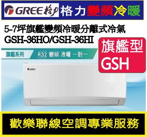 『免費線上估價到府估價』GREE格力 5-7坪旗艦變頻冷暖分離式冷氣GSH-36HO/GSH-36HI
