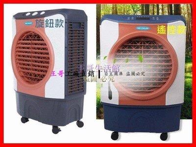 【王哥】大型商用AH45水冷風扇水冷扇水冷氣空調扇冷風機冷風扇排風機【DX-2083_2083】
