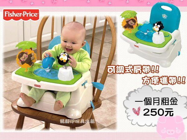 °✿豬腳印玩具出租✿°Fisher Price 費雪 可愛動物可攜式兒童餐椅(2)~即可租