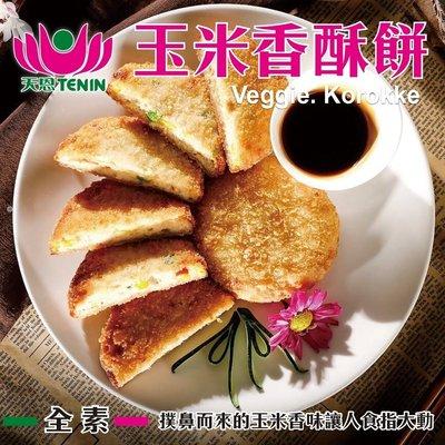 【天恩素食】玉米香酥餅300克(全素)DO001-2