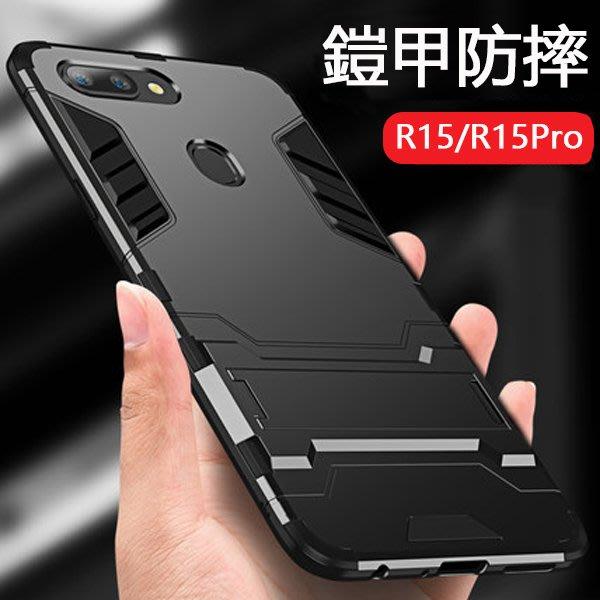 OPPO R15 手機殼 防摔 R15保護套 矽膠套 支架 全包 軟硬殼 手機套 鋼鐵人