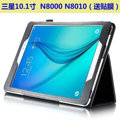 三星Note10.1寸GT-N8000皮套 N8010保護套 N8020平板電腦保護殼薄 夢芭莎嚴選