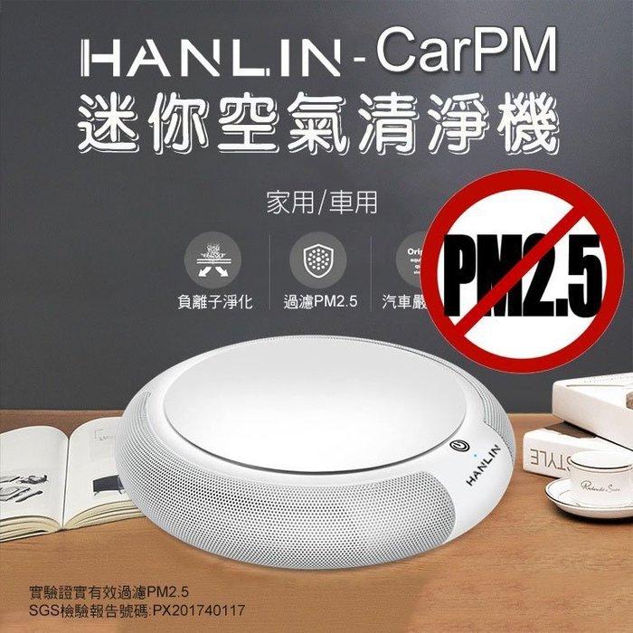 【全館折扣】 SGS認證 對抗 pm2.5 HANLIN-CarPM 迷你空氣清淨機 家用/車用 空氣淨化器 抗敏