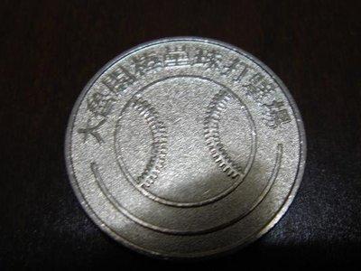 [沒現貨] *愛棒球* 大魯閣棒壘球打擊場 練習場 代幣 50枚 限郵寄 TAROKO