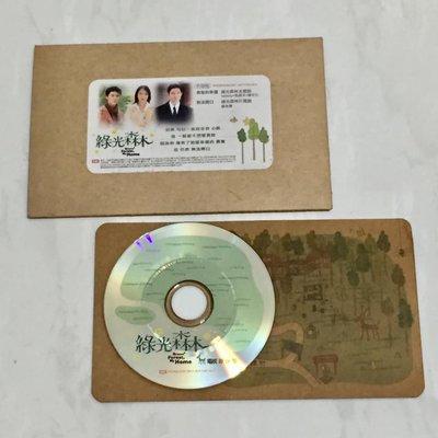 Sweety 阮經天 蘇永康 陳宇凡 2005 綠光森林 EMI 台灣版 兩首歌 宣傳單曲 CD 勇敢的幸福 無法開口