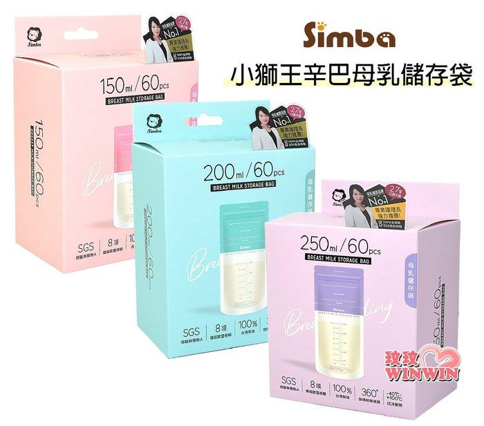 *玟玟*Simba 小獅王辛巴母乳儲存袋(150ML / 200ML / 250ML 60枚裝可選)小獅王辛巴母乳冷凍袋