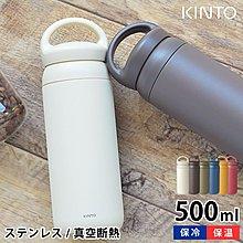 預購_日本 KINTO DAY OFF TUMBLER 超輕量手提保冷保溫瓶500ML