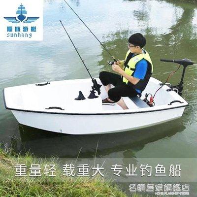 『格倫雅品』順航釣魚船 觀光船釣魚船養殖捕魚小船加厚加寬漁船 可配船外機