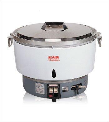 【無敵餐具】莊內牌瓦斯炊飯鍋 業務/開店使用~全場降價~我最便宜 KO-CR-50GAS