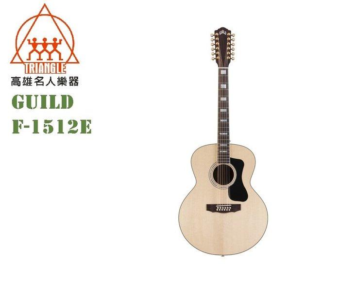 【名人樂器】Guild F-1512E 12弦 木吉他 民謠吉他