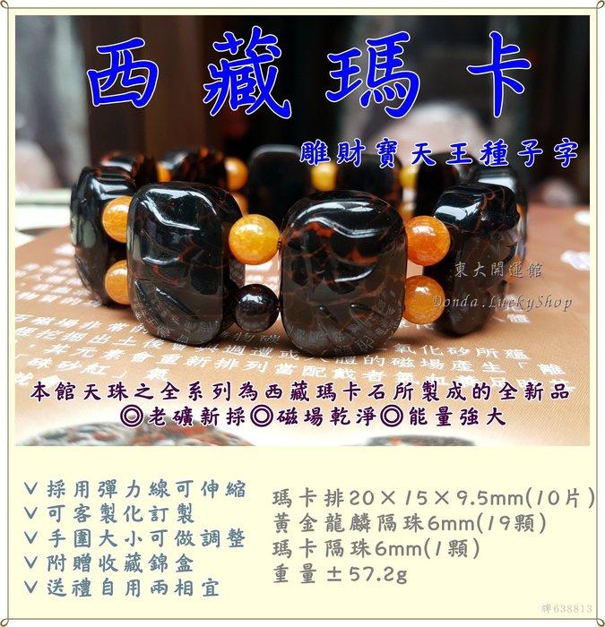 西藏瑪卡石天珠材質手排手珠黃金龍麟玉髓財寶天王種子字天然純淨老礦新採 磁場乾淨 能量強 【東大開運館】