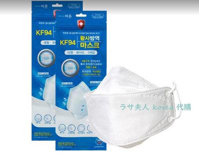 (現貨)拉薩夫人◎韓國 HANMAUM KF94 四層防疫3D立體口罩 每片獨立包裝