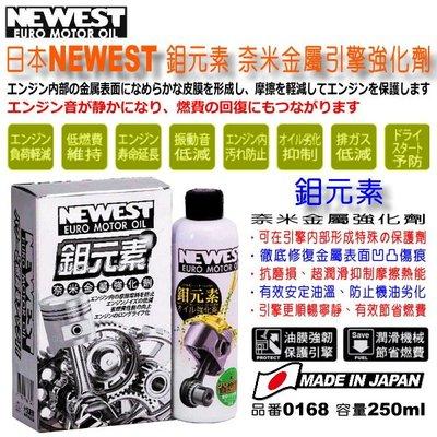 和霆車部品中和館—日本NEWEST 鉬元素 奈米金屬引擎強化劑 機油油精/引擎油精 日本製 250ml 0168