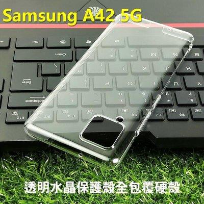 --庫米--SAMSUNG Galaxy A42 5G 全包覆透明水晶殼 透明殼 硬殼 保護殼 不變黃