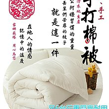 【都會男女寢具精品】台灣在地生產 傳統手工 手打棉被(6台斤)